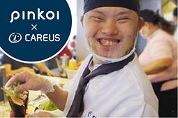 Pinkoi公益提撥捐 陪伴憨兒前進夢想!