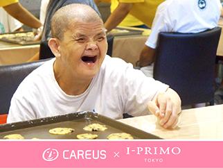 憨愛閃耀I-PRIMO-幸福家庭專案