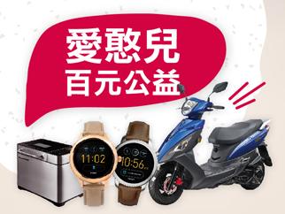 旺旺好運來 2018愛憨兒百元公益Go Go Go !