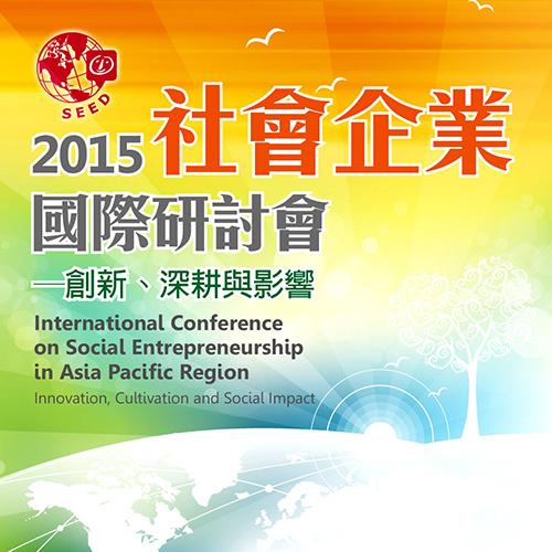 2015社會企業國際研討會