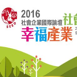2016年社會企業國際論壇「社會企業幸福產業」
