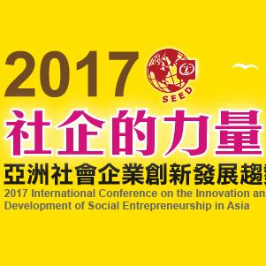 2017年社企的力量-創新發展趨勢研討會