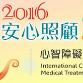 2016「安心照顧、健康醫療」心智障礙者成功老化國際研討會