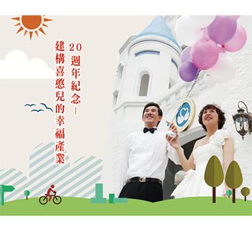 第26期年度會刊 20週年紀念-建構喜憨兒的幸福產業