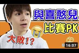 【黃氏兄弟】和喜憨兒比賽PK!結果大慘敗