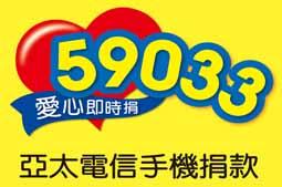 亞太電信590愛心即時捐,讓您捐款更方便!