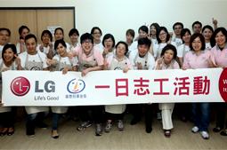 台灣LG電子員工齊響應 與憨兒們攜手做月餅