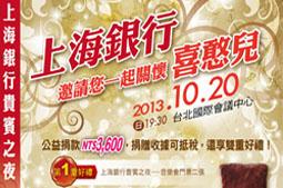 音有愛,樂上海─上海銀行邀請您守護老憨兒終生照顧