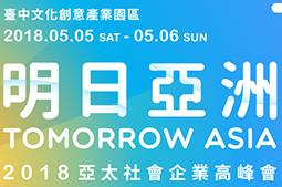 明日亞洲-2018亞太社企高峰會