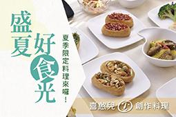 喜憨兒創作料理 夏季限定料理來囉!