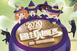 喜憨兒2020年劇樂團聯合公演活動! 精彩登場~