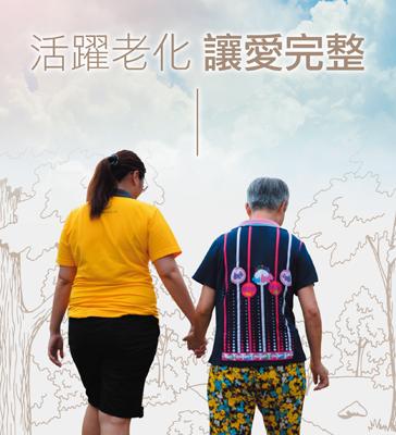 第30期年度會刊 活躍老化 讓愛完整