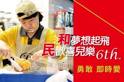 台灣和民 食力相挺憨兒家庭