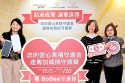 「點滴成愛 讓愛遠傳」遠傳加碼捐贈「BoBee守護寶」