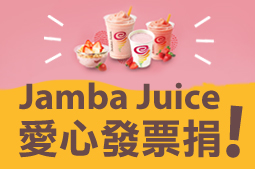 Jamba Juice愛心發票捐  88432幫幫喜憨兒