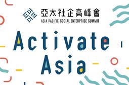 早鳥購票優惠~第二屆亞太社會企業高峰會「啟動亞洲」五月份高雄登場