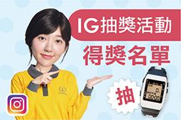 【IG抽獎活動_得獎名單】追蹤喜憨兒IG 參加活動 抽PaPaGo運動錶