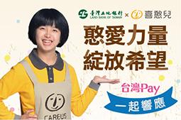 土地銀行台灣pay 愛心公益最便利