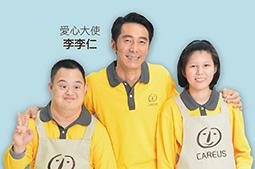 【為愛而戰】與台新銀行一起幫助憨兒家庭!