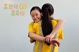 憨你伸出手擁抱愛 響應挑戰活動