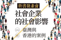 《社會企業的社會影響:台灣與香港的案例》新書發表會