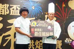 恭喜本會烘焙主廚榮獲『港都杯綠豆椪大賽』最佳風味獎!