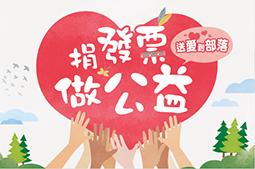 聯合利華X大潤發號召聰明公益生活家